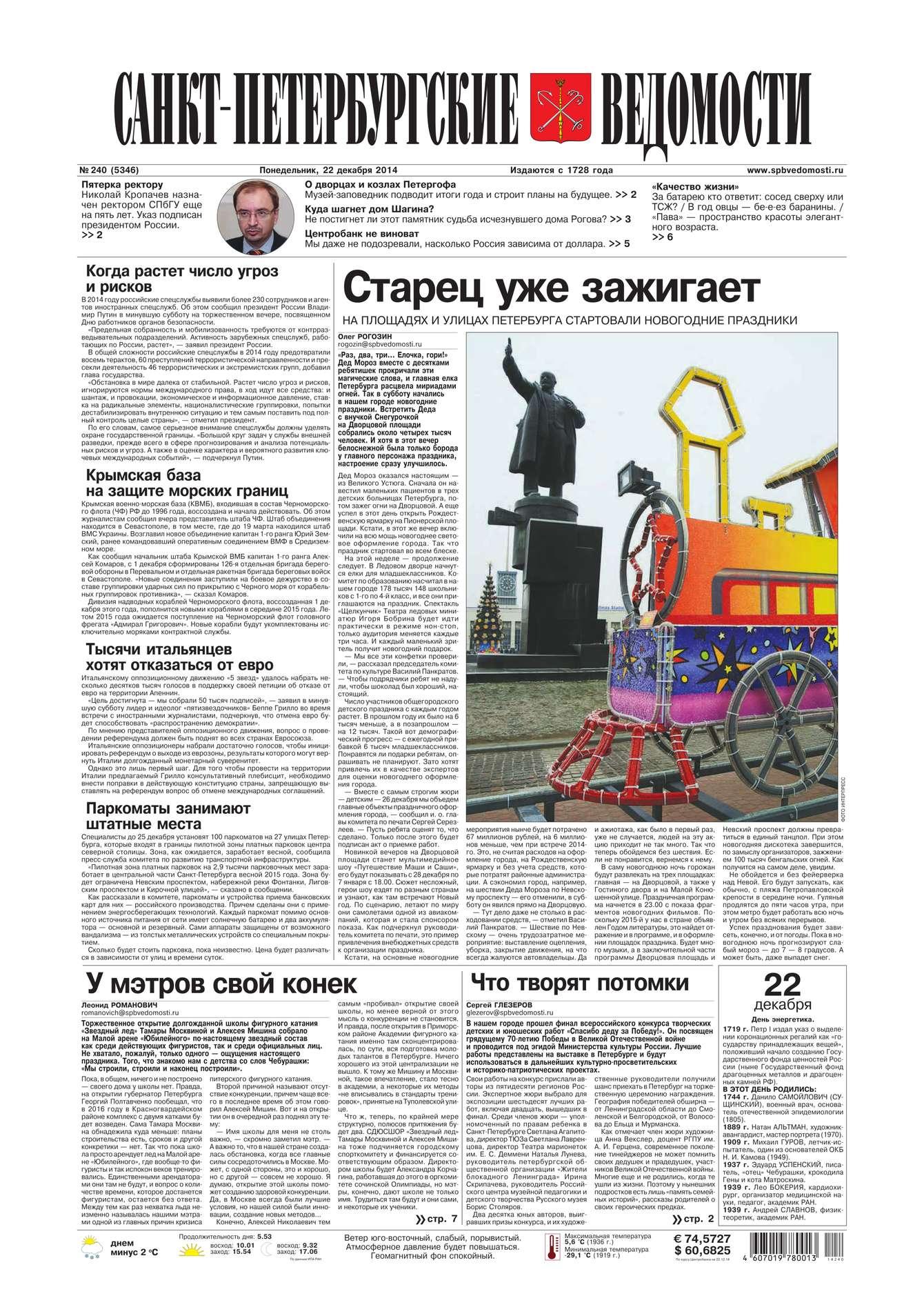 Санкт-Петербургские ведомости 240-2014