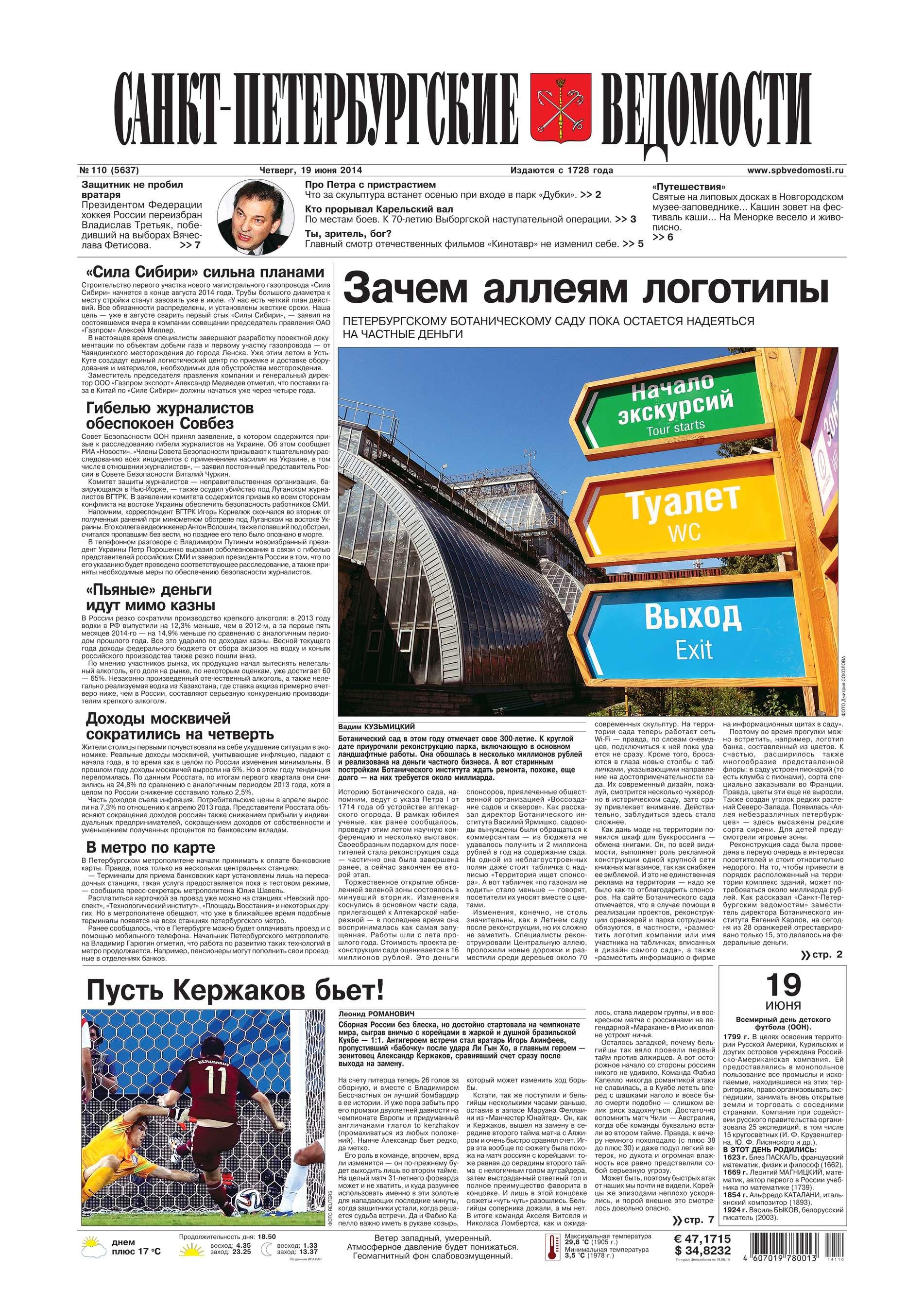 Санкт-Петербургские ведомости 110-2014