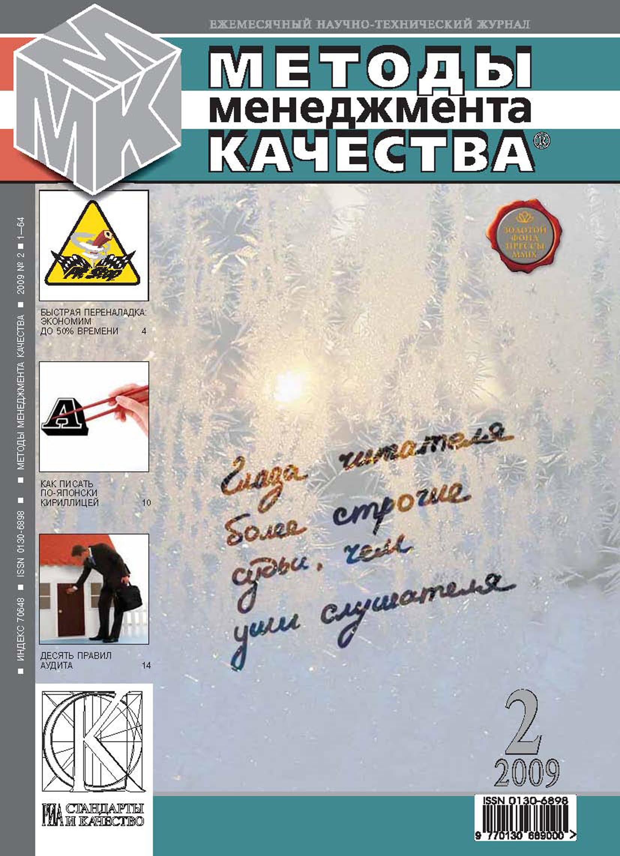 Отсутствует Методы менеджмента качества № 2 2009 отсутствует журнал аномалия 4 2009