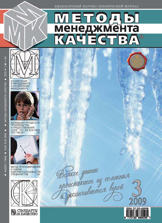Отсутствует Методы менеджмента качества № 3 2009