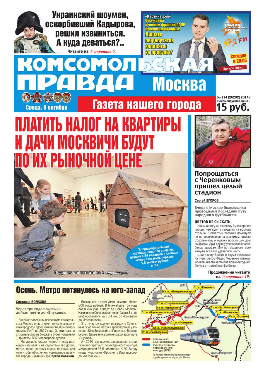 Комсомольская Правда. Москва 114-2014