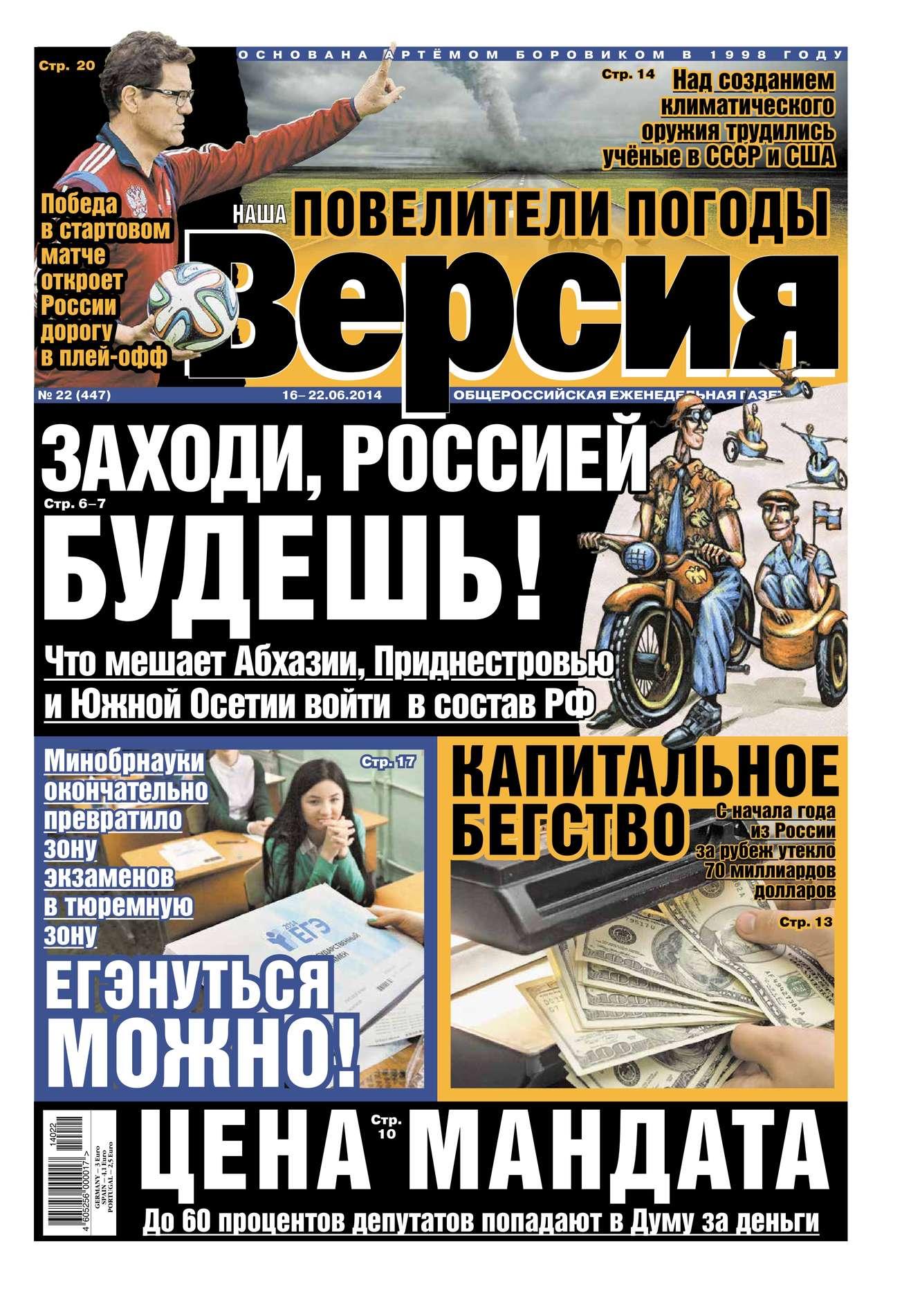 Редакция газеты Наша Версия Наша версия 22-2014 цена и фото