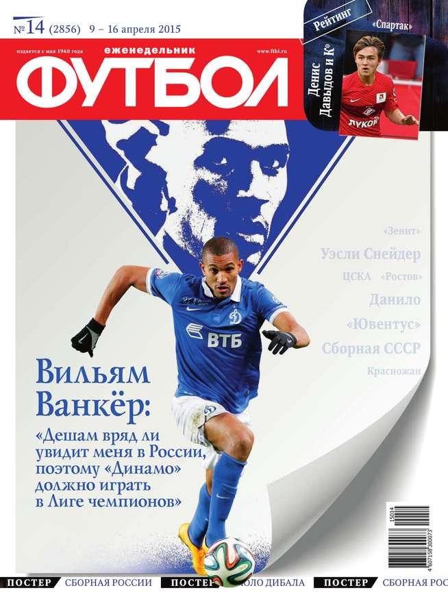 Футбол 14-2015