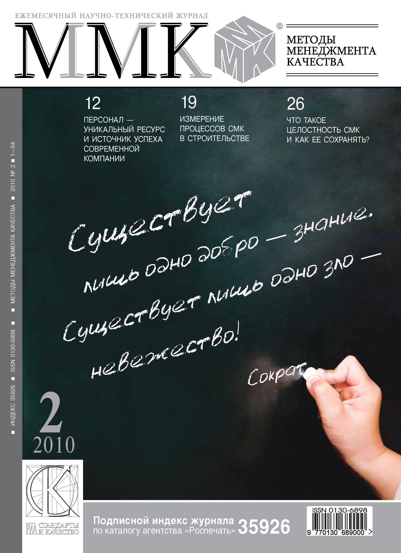 Отсутствует Методы менеджмента качества № 2 2010