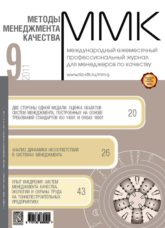 Отсутствует Методы менеджмента качества № 9 2011 отсутствует методы менеджмента качества 8 2011