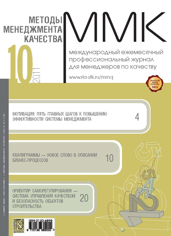 Отсутствует Методы менеджмента качества № 10 2011