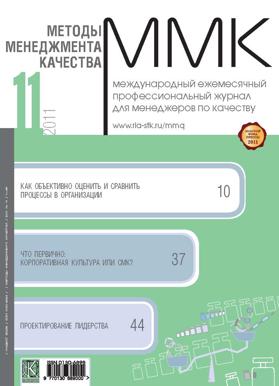 Отсутствует Методы менеджмента качества № 11 2011