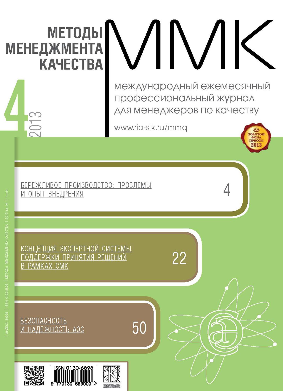 Отсутствует Методы менеджмента качества № 4 2013