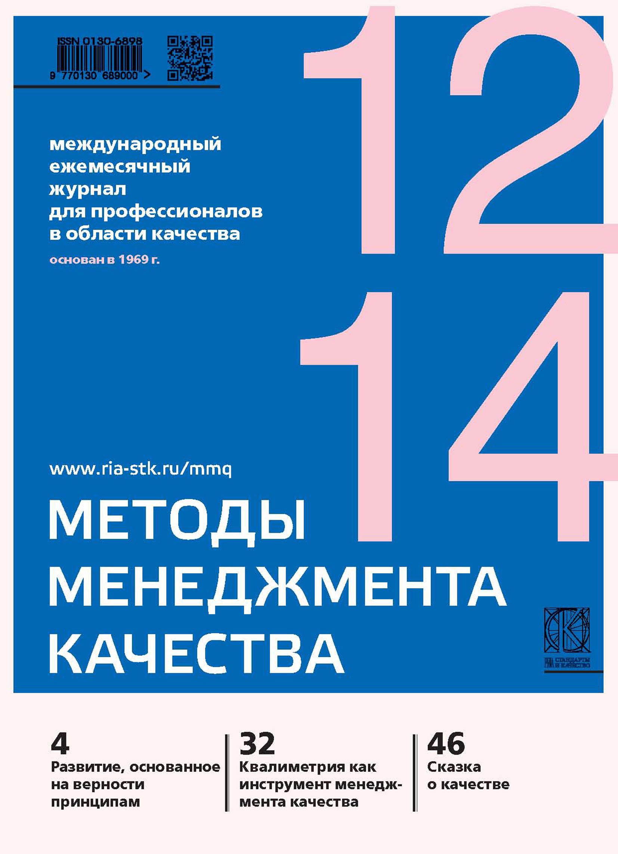Отсутствует Методы менеджмента качества № 12 2014