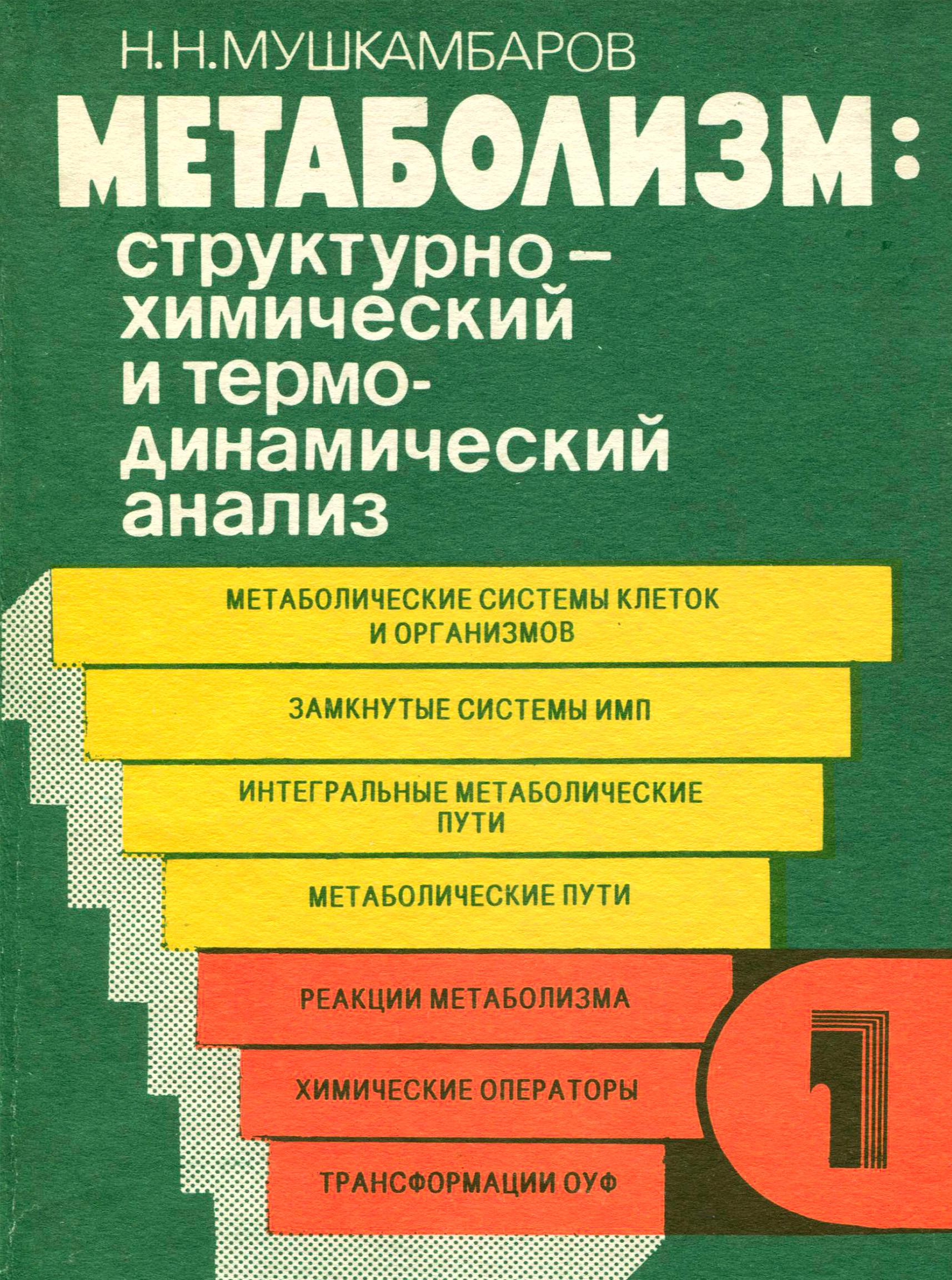 купить Н. Н. Мушкамбаров Метаболизм: структурно-химический и термодинамический анализ. Том 1 дешево
