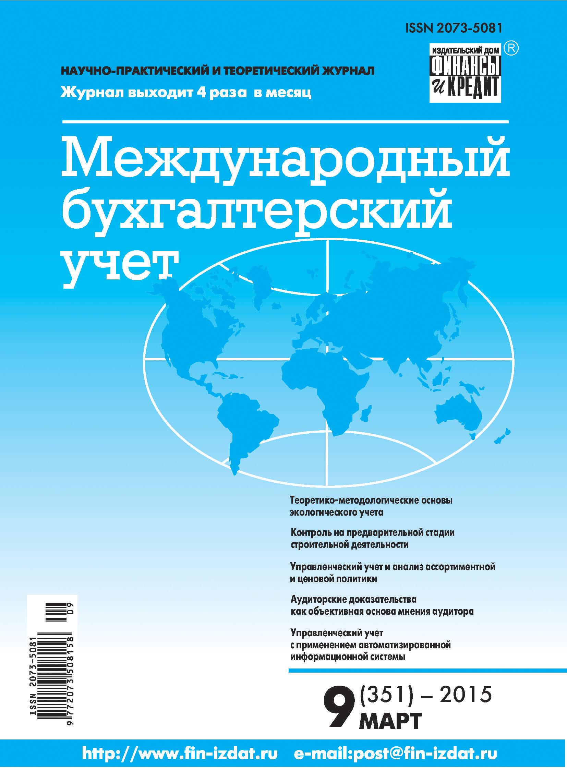 Отсутствует Международный бухгалтерский учет № 9 (351) 2015 стоимость