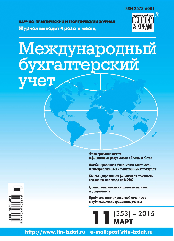 Отсутствует Международный бухгалтерский учет № 11 (353) 2015
