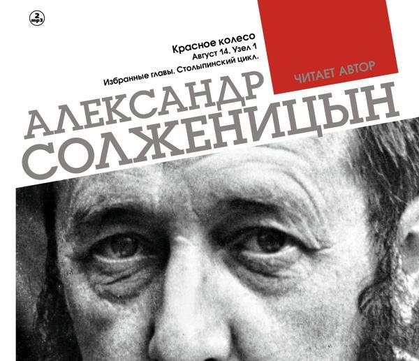 Александр Солженицын Красное колесо. Узел 1. Август 14-го. Столыпинский цикл (Избранные главы) цены онлайн