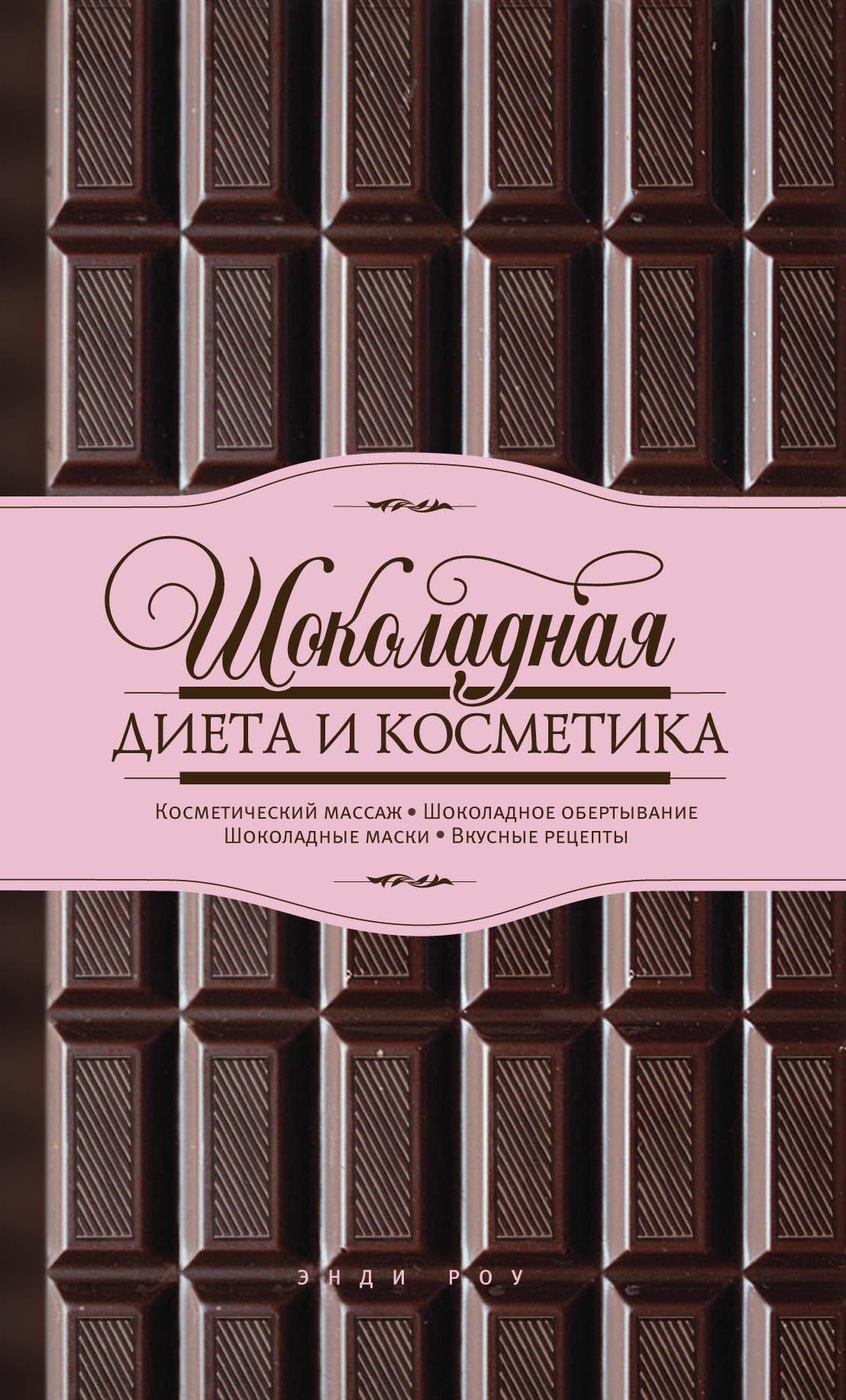 Энди Роу Шоколадная диета и косметика