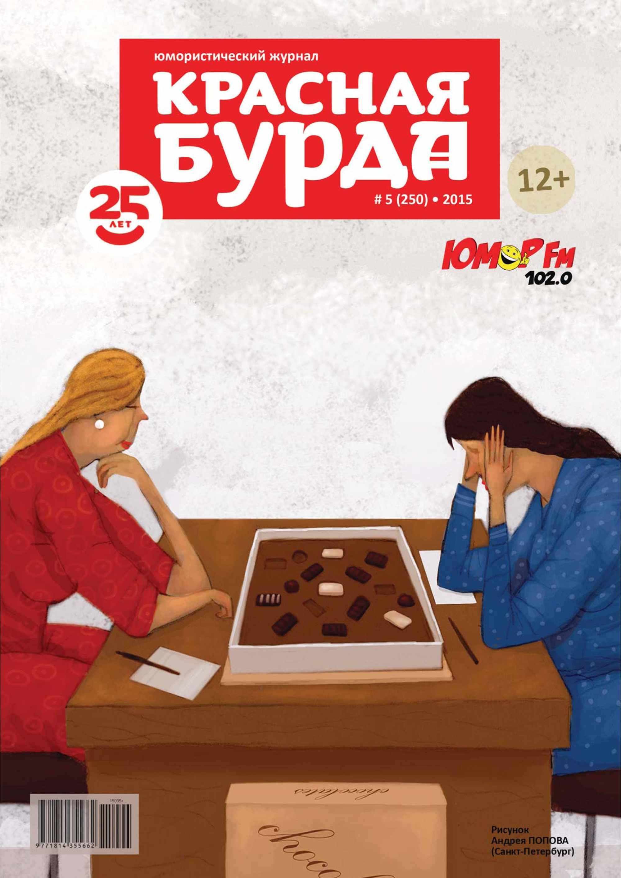 Красная бурда. Юмористический журнал №05 (250) 2015