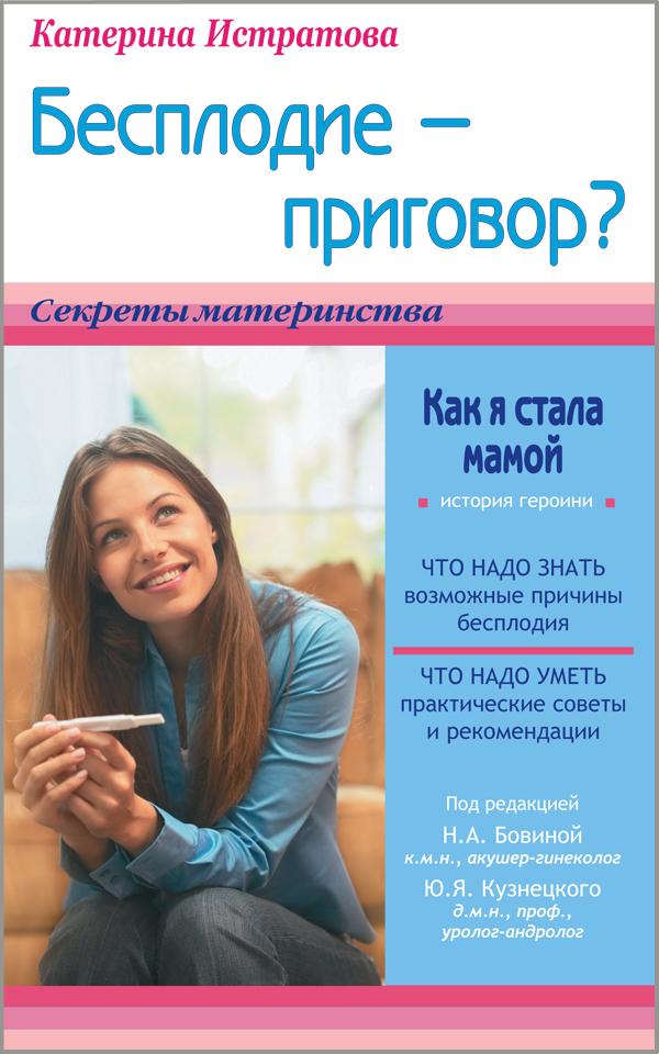 Фото - Екатерина Истратова Бесплодие – приговор? или Как я стала мамой ольга юрьевна панкова бесплодие – не приговор