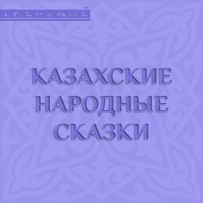 Народное творчество Казахские народные сказки японская косметика косе