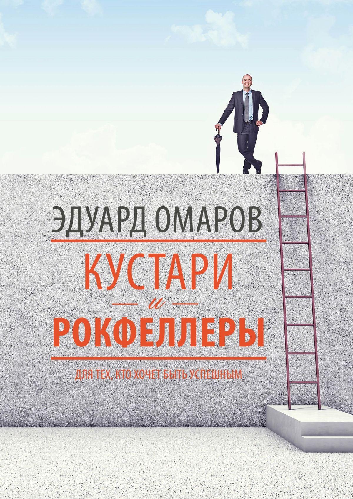 Обложка книги. Автор - Эдуард Омаров