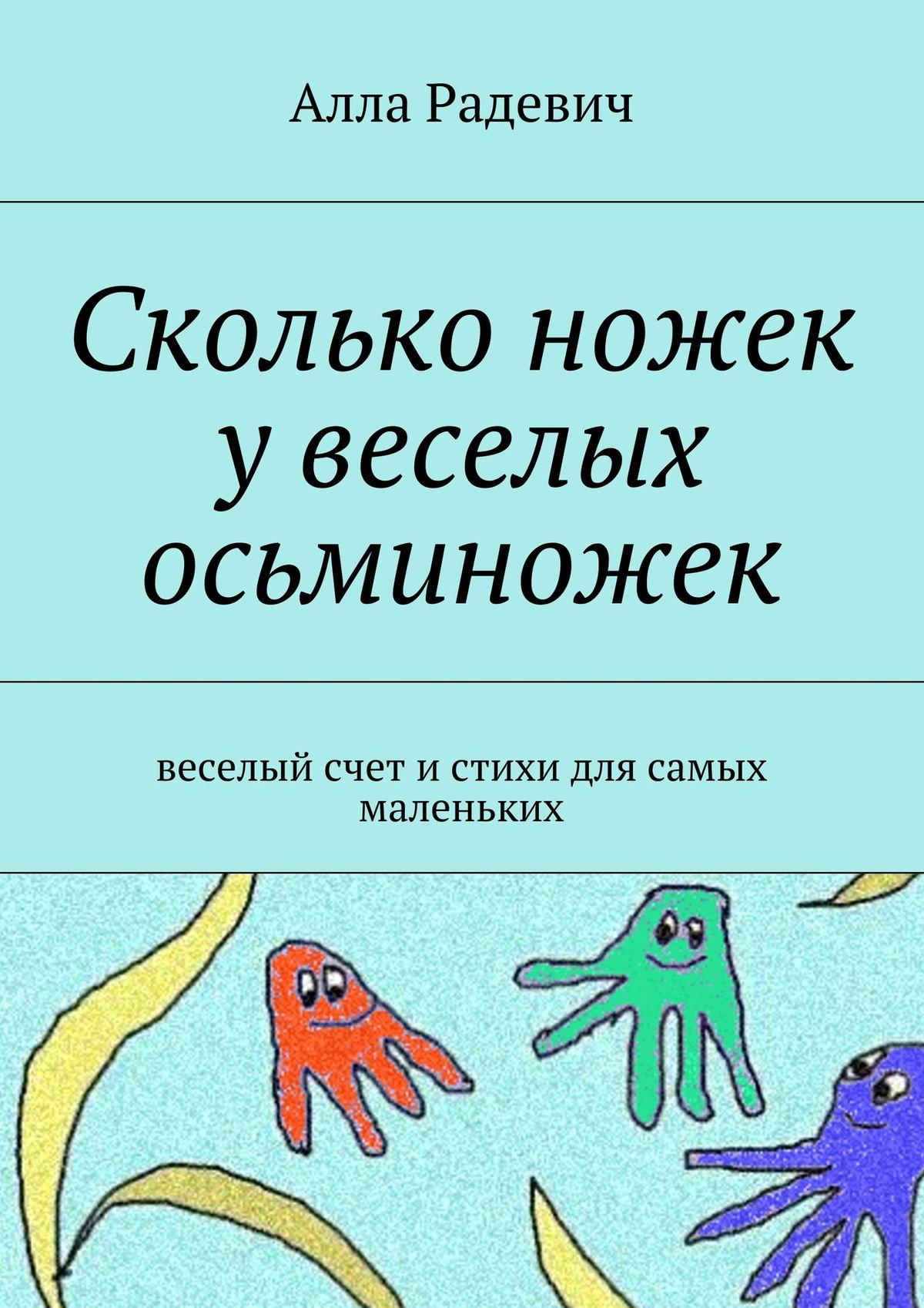 Алла Радевич Сколько ножек у веселых осьминожек. Веселый счет и стихи для самых маленьких шанин а веселый котенок стихи для детей