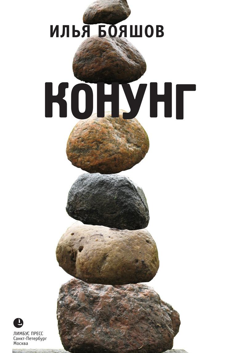 Илья Бояшов Конунг бояшов илья владимирович эдем роман
