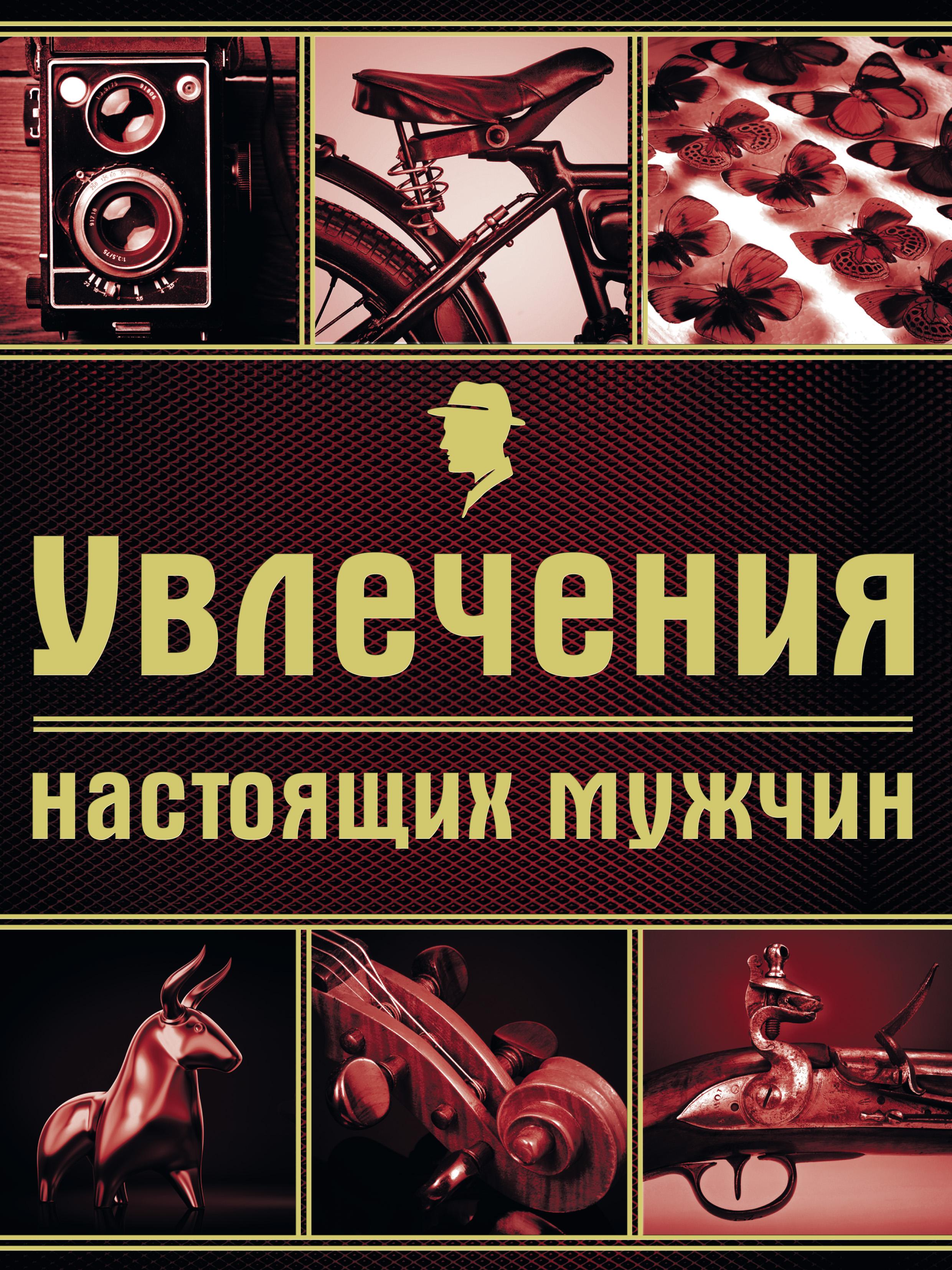 Валерия Черепенчук Увлечения настоящих мужчин мир мужских увлечений лучший подарок настоящему мужчине