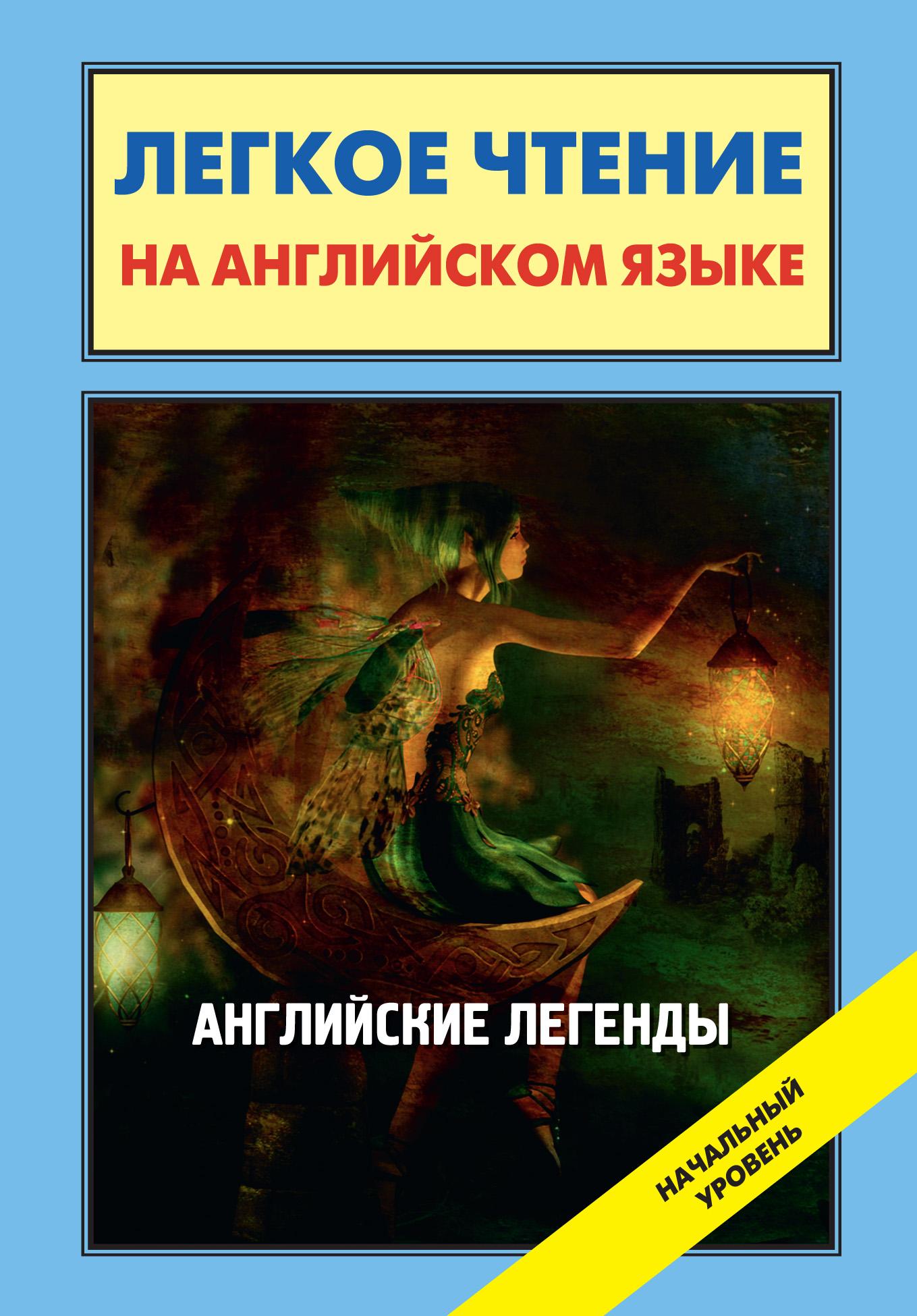 Английские легенды / English Folktales and Legends ( Отсутствует  )