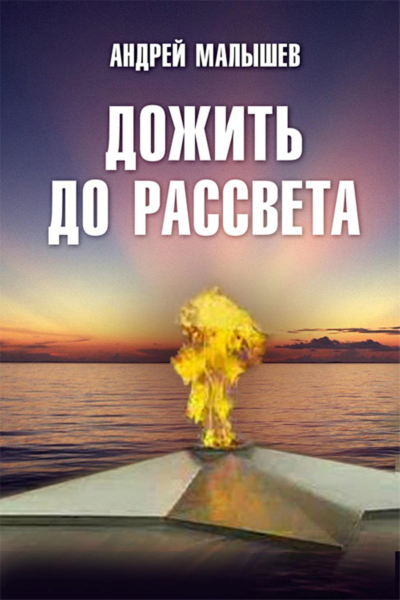 Андрей Малышев Дожить до рассвета андрей негривода подвиг в прайс не забьешь