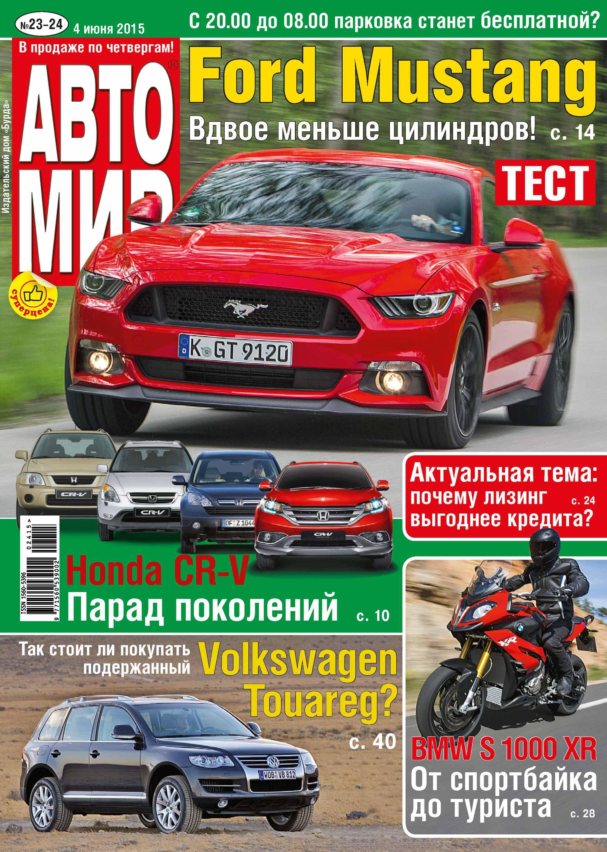 ИД «Бурда» АвтоМир №23-24/2015