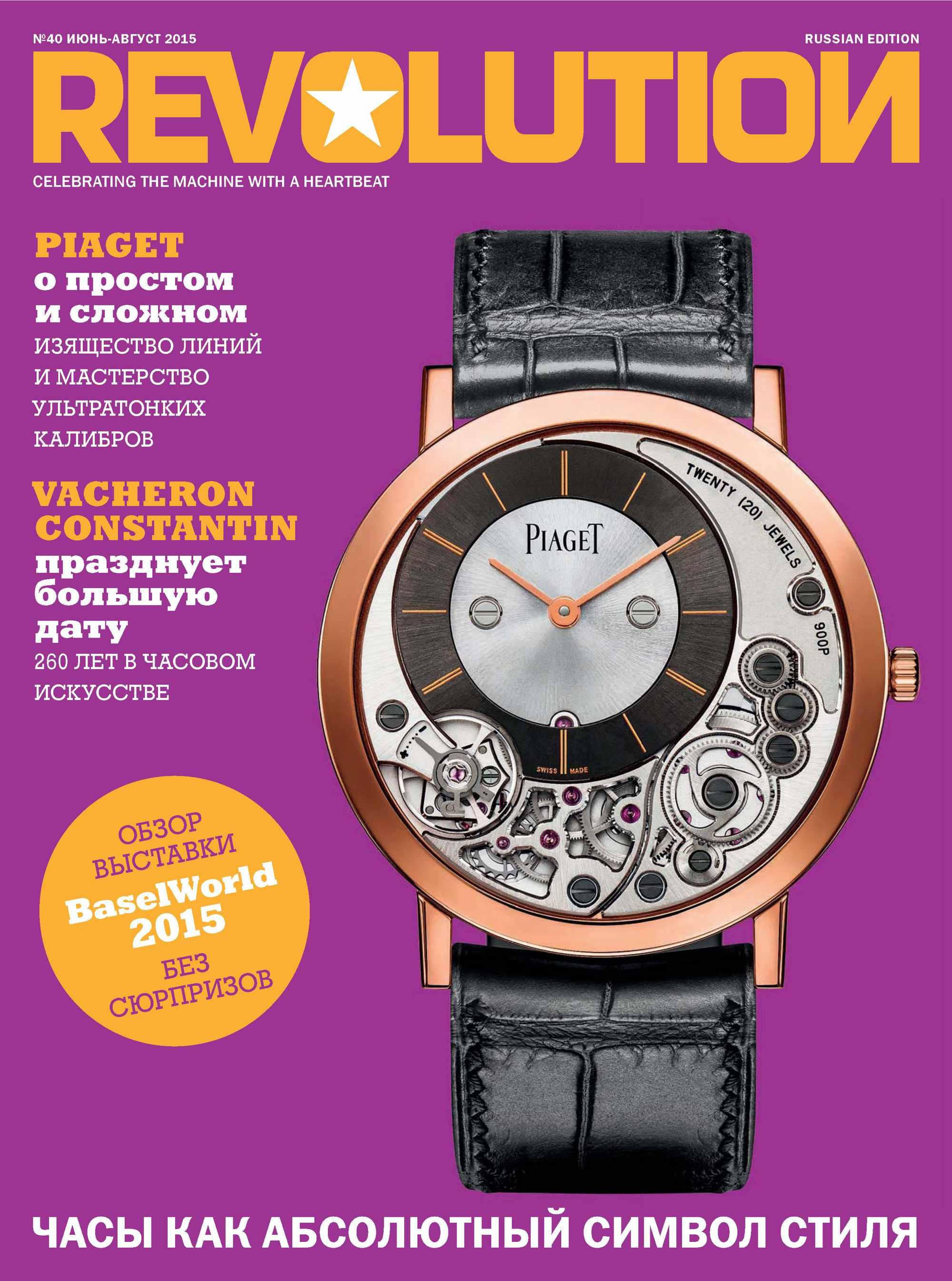 ИД «Бурда» Журнал Revolution №40,июнь-август 2015 цена