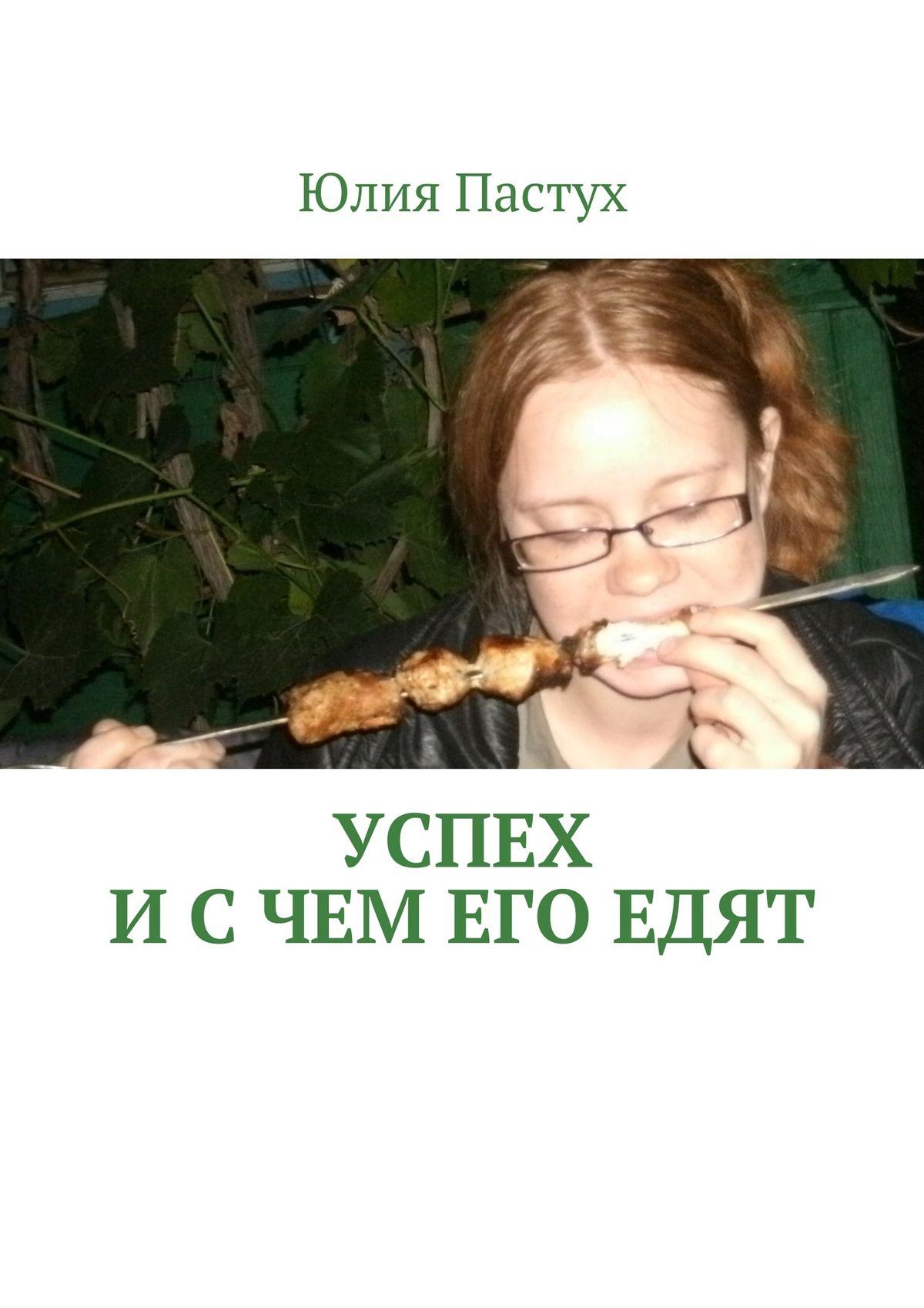 Юлия Пастух Успех. И с чем его едят