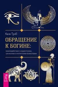 Обращение к богине: взаимодействие с индуистскими, греческими и египетскими божествами
