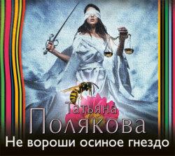 Полякова Татьяна Викторовна Не вороши осиное гнездо обложка
