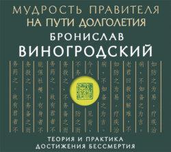 Виногродский Бронислав Брониславович Мудрость правителя на пути долголетия. Теория и практика достижения бессмертия обложка