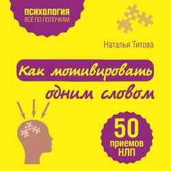 Титова Наталья Александровна Как мотивировать одним словом. 50 приемов НЛП обложка