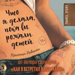 Ньюман Кристин Что я делала, пока вы рожали детей обложка