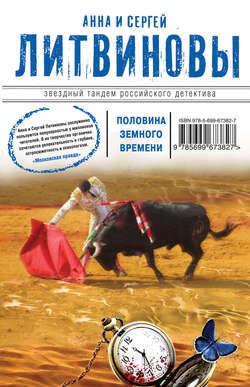 Литвинов Сергей Витальевич Половина земного пути обложка