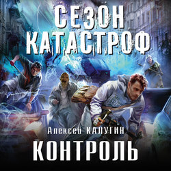 Калугин Алексей Александрович Контроль обложка