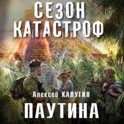 Калугин Алексей Александрович Паутина обложка