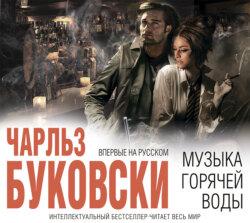 Буковски Чарльз Музыка горячей воды обложка