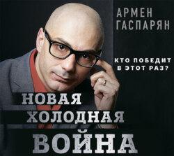 Гаспарян Армен Сумбатович Новая холодная война. Кто победит в этот раз? обложка