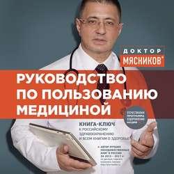 Мясников Александр Леонидович Руководство по пользованию медициной обложка