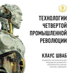 Шваб Клаус Технологии Четвертой промышленной революции обложка
