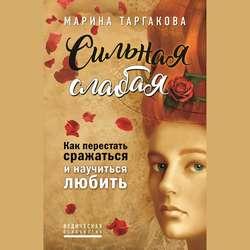 Таргакова Марина Сильная слабая. Как перестать сражаться и научиться любить обложка
