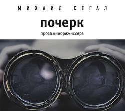 Сегал Михаил Юрьевич Почерк обложка