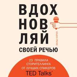 Кариа Акаш Вдохновляй своей речью. 23 инструмента сторителлинга от лучших спикеров TED Talks обложка
