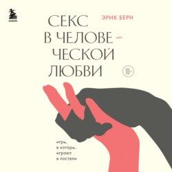 Берн Эрик Секс в человеческой любви обложка