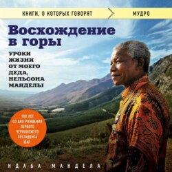 Мандела Ндаба Восхождение в горы. Уроки жизни от моего деда, Нельсона Манделы обложка