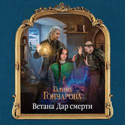 Гончарова Галина Дмитриевна Ветана. Дар смерти обложка
