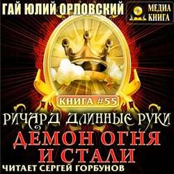Орловский Гай Юлий Ричард Длинные Руки. Демон Огня и Стали обложка