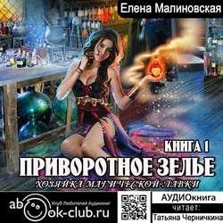 Малиновская Елена Михайловна Приворотное зелье обложка